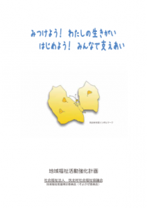 地域福祉活動強化計画(第一次)